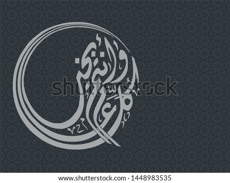 arabic calligraphy icon vector, arabic calligraphy vector design, calligraphy design illustration, sign and symbol design.