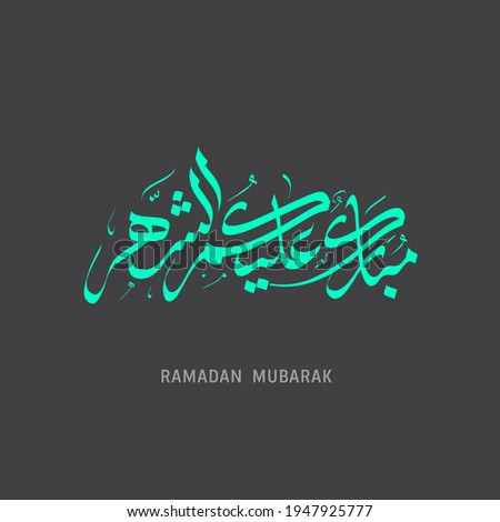 Arabic Calligraphy illustrating Blessed Month for you all, the meant month is Ramadan, (Ramadan is a holy month in the Islamic religion)   (translation: Blessed Month for you all)