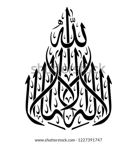 """Arabic Calligraphy in a Beautiful Islamic Art Style of [LA ELAH ELA ALLAH], Translated as: """"There is no god worthy of worship except Allah""""."""