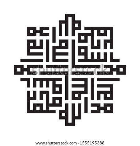 """Arabic Calligraphy in Square Kufic Style of the Islamic testimony, Translated as: """"There is no god worthy of worship except Allah and that Muhammad is the Messenger of Allah""""."""