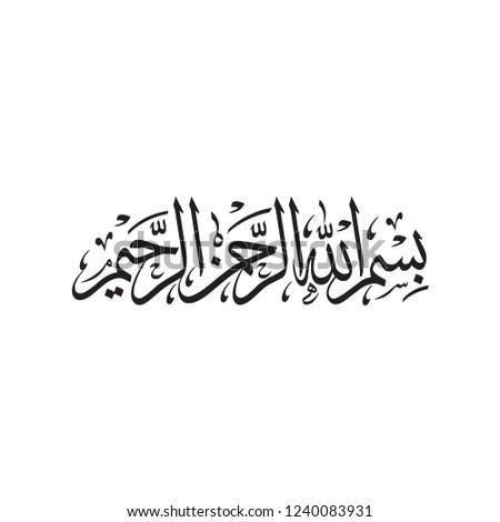 ARABIC GREETINGS WORD