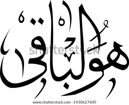 """Arabic calligraphy inscription """"Huvel Baki"""" that means: Only He (God) is everlasting. It was the most popular phrase at ottoman tombstones. Vectoral."""