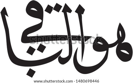 """Arabic calligraphy inscription """"Huvel Baki"""" that means: Only He (God) is everlasting. It was the most popular phrase at ottoman tombstones. Vectoral with white borders on letters."""
