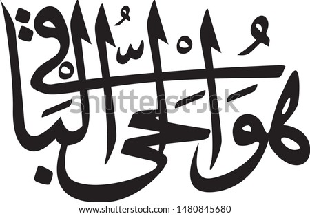 """Arabic calligraphy inscription """"Huvel Hayyul Baki"""" that means: He (God) is alive and everlasting. It was one of the most popular phrases at ottoman tombstones. Vectoral."""