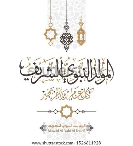 "Arabic Calligraphy Islamic design Mawlid al-Nabawai al-Shareef greetings ""translate Birth of the Prophet Mohammad"". Pattern Background. Vector"