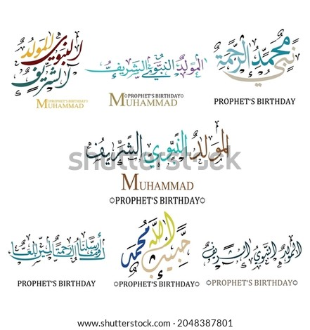 "Arabic calligraphy Islamic design Mawlid al-Nabawai al-Shareef greets greetings ""translate the birth of the prophet Muhammad"""