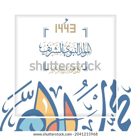 "Arabic Calligraphy Islamic design Mawlid al-Nabawi al-Sharif greetings ""translate Birth of the Prophet"". Islamic Calligraphy Background. Eps10"
