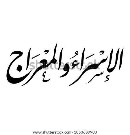 arabic calligraphy islamic