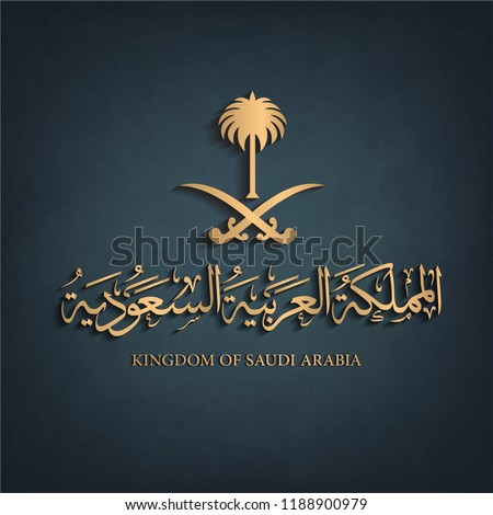 arabic calligraphy (Kingdom of Saudi Arabia) text or arabic font in thuluth style for Names of Arab Countries with ksa logo - national day
