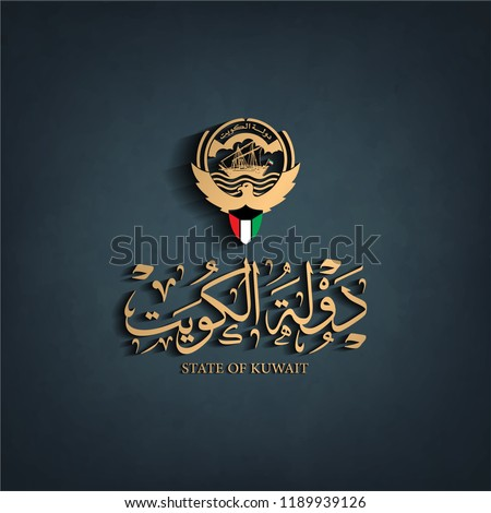arabic calligraphy (Kuwait) text or arabic font in thuluth style for Names of Arab Countries with Kuwait logo - national day