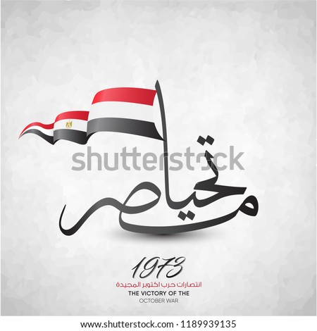 arabic calligraphy (Long live Egypt) with egypt waving flag - for egyptian national day - 6 october war 1973