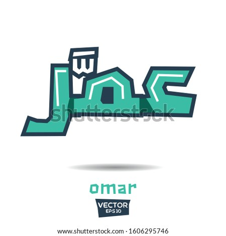 Arabic Calligraphy, means in English (Arabic name Omar) ,Vector illustration