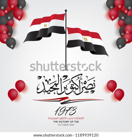 arabic calligraphy (October victories glorious ) with egypt flying flag and balloons - for egyptian national day - 6 october war - 1973