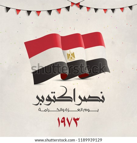 arabic calligraphy (October victories) with egypt flag - decoration party -  for egyptian national day - 6 october war - 1973