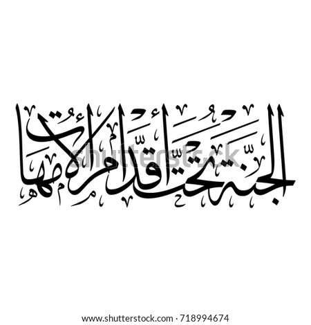 Arabic Calligraphy Of A Famous Quote For Glorifying Mothers Spelled
