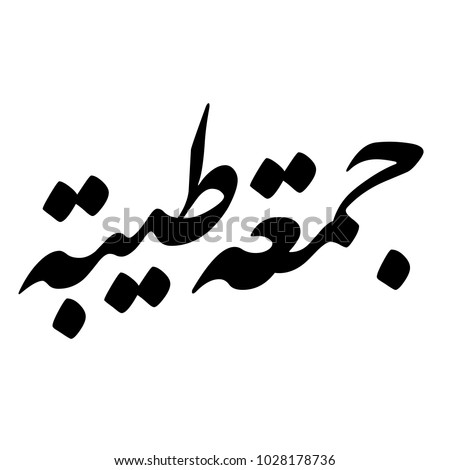 "Arabic Calligraphy of a Friday Greeting, Translated as: ""Blessed Friday"", greetings for Muslim Community festivals."