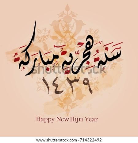 List of synonyms and antonyms of the word islamic arabic greetings muslim greeting in arabic arab phrases muslim greeting m4hsunfo