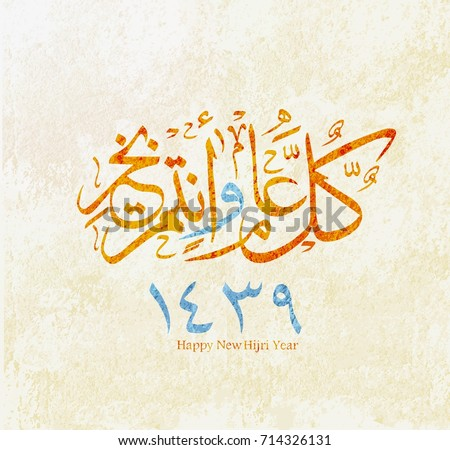 "Arabic Calligraphy of a greeting for the new Islamic year, Spelled as: ""AL-AAM AL-HIJRI AL-JADID"", Translated as: ""The New Hijri Year"". #714326131"