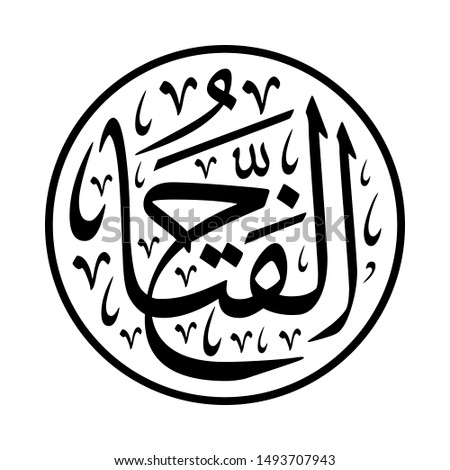 """Arabic Calligraphy of """"Al-Fattaah"""", One of the 99 Names of ALLAH, in a Circular Thuluth Script Style, Translated as: The Ultimate Judge, The Opener of All Portals, the Victory Giver."""