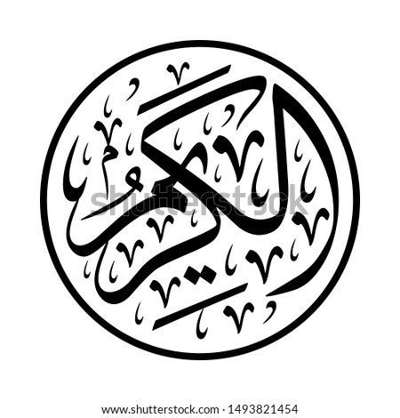 """Arabic Calligraphy of """"Al-Karim"""", One of the 99 Names of ALLAH, in a Circular Thuluth Script Style, Translated as: The Bountiful, the Generous."""