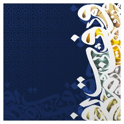 Arabic calligraphy of all kinds of letter shapes with a beautiful harmonious blend of colors for greeting, cover, card, decoration, banner, wallpaper, poster and background. means : Deepest love
