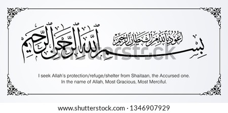 Arabic Calligraphy of bismillah rahman rahim, the first verse of Quran, translated as: I seek Allah's protection/refuge/shelter from Shaitaan, the Accursed one. In the name of Allah. Vector