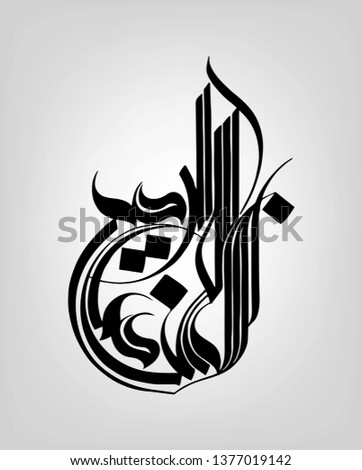 In the name of allah Newest Royalty-Free Vectors | Imageric com
