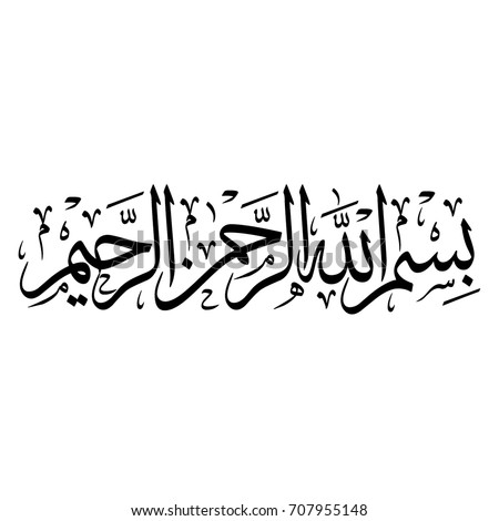 """Arabic Calligraphy of Bismillah, the first verse of Quran, translated as: """"In the name of God, the merciful, the compassionate"""", in thuluth Calligraphy Islamic Vector."""