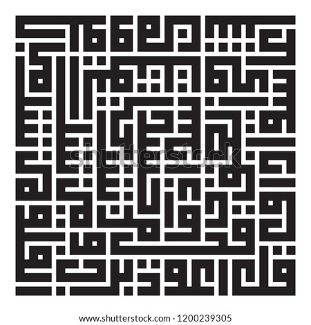 "Arabic Calligraphy of chapter ""Al-Falaq"" of the Quran, translated as: ""I seek refuge in the Lord of daybreak, From the evil of that which He created, And from the evil of darkness when it settles ..."""