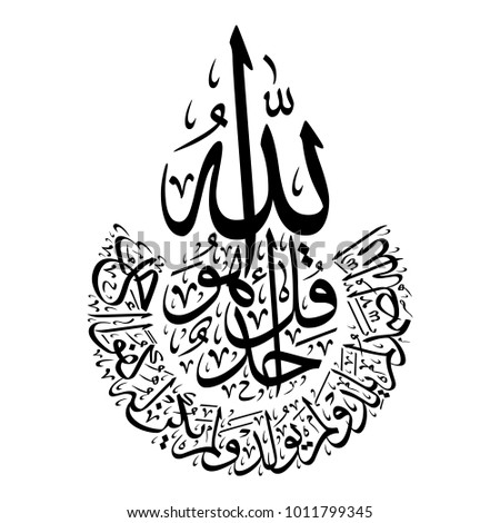 "Arabic Calligraphy of chapter ""Al-Ikhlass"" of the Quran, translated as: ""Say, ""He is Allah, [who is] One, Allah, the Eternal Refuge. He neither begets nor is born, Nor is there to Him any equivalent"""