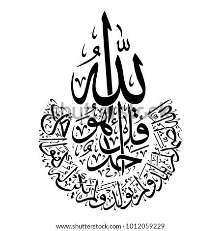 """Arabic Calligraphy of chapter """"Al-Ikhlass"""" of the Quran, translated as: """"Say; He is Allah, [who is] One, Allah, the Eternal Refuge. He neither begets nor is born, Nor is there to Him any equivalent"""""""