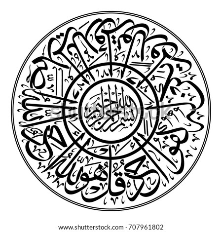 "Arabic Calligraphy of chapter ""Al-Ikhlass"" of the Quran, translated as: ""Say, ""He is Allah, [who is] One, Allah, the Eternal Refuge. He neither begets nor is born, Nor is there to Him any equivalent."""