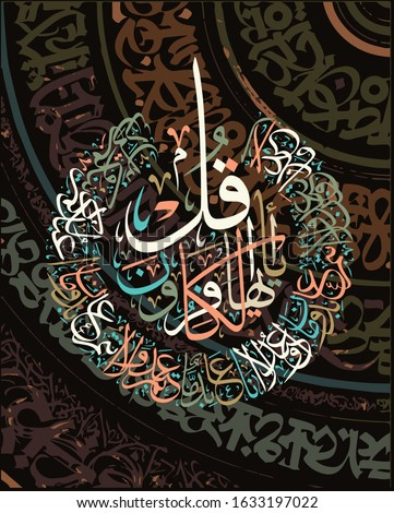 """Arabic Calligraphy of chapter """"Al-Kaafiroon"""" of the Quran, translated as: """"Say, """"O disbelievers, I do not worship what you worship, Nor are you worshippers of what I worship..."""""""