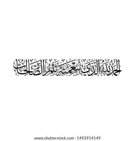 """Arabic Calligraphy of """"HADITH CHARIF"""", when the Prophet Muhammad (saws) saw something he liked, he would say it, Translated as: """"Praise is to Allah by Whose grace good deeds are completed""""."""