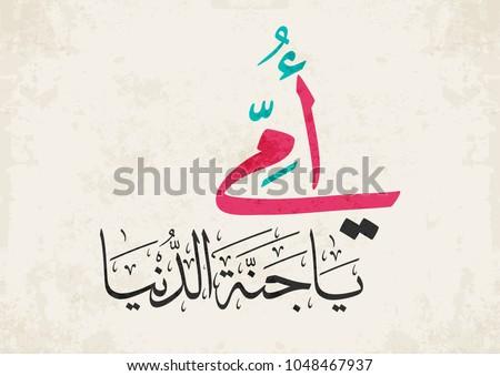 arabic calligraphy of happy