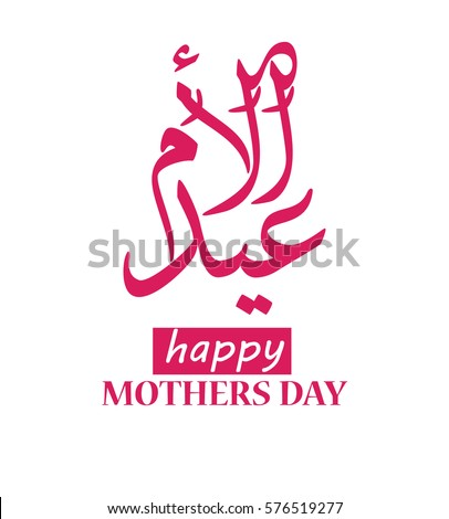 Arabic Calligraphy of Happy Mothers' Day in pink. Eid Al-Um arabic calligraphy. mothers day.