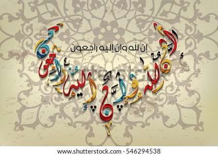 arabic calligraphy of inna