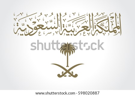 Arabic calligraphy of Kingdom of Saudi Arabia name and national emblem of the Kingdom of Saudi Arabia with gold color