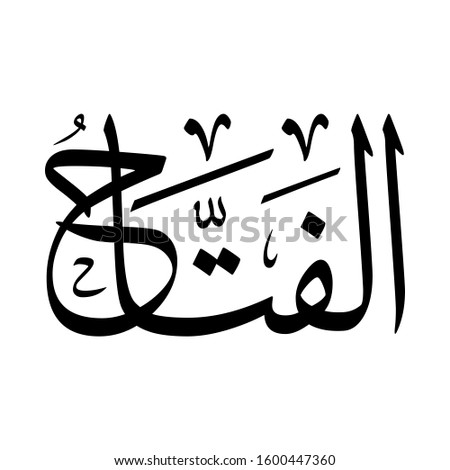 """Arabic Calligraphy of one of the 99 Names of ALLAH (SWT), """"Al-Fattaah"""", Translated as: """"The Ultimate Judge, The Opener of All Portals, the Victory Giver""""."""