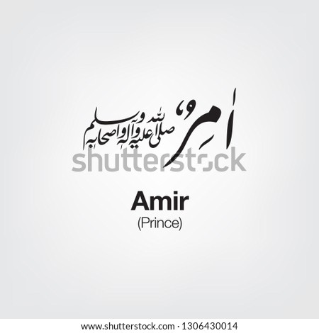 arabic calligraphy of our