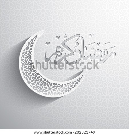 arabic calligraphy of ramadan