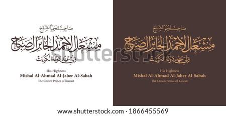 "Arabic Calligraphy of ""Sheikh Mishal Al-Ahmad Al-Jaber Al-Sabah"", The Crown Prince of Kuwait."