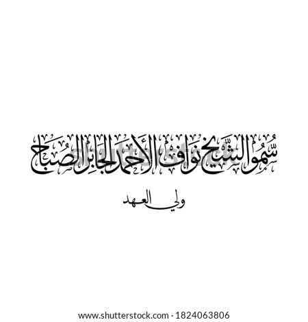 "Arabic Calligraphy of ""Sheikh Nawaf Al-Ahmad Al-Jaber Al-Sabah"", The Crown Prince of Kuwait and Deputy Commander of the Military of Kuwait."