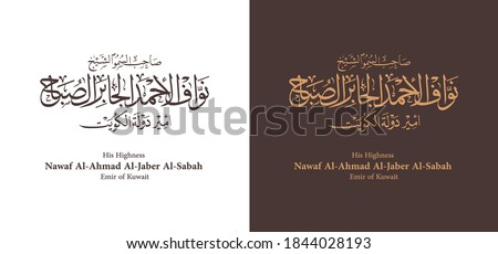 """Arabic Calligraphy of """"Sheikh Nawaf Al-Ahmad Al-Jaber Al-Sabah"""", The Emir of Kuwait and the Commander of the Kuwait Military Forces."""