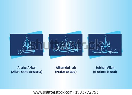 Arabic Calligraphy of Subhan Allah means Glorious is God (Allah). Alhamdulillah means Praise to God (Allah). Allahu Akbar means Allah is the Greatest.