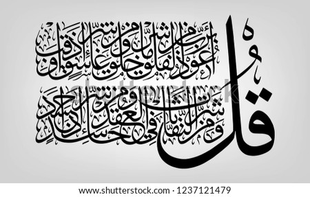 "Arabic Calligraphy of Surah Falaq (The Daybreak): Holy Quran 113:1-5. Translated as: ""Say: I seek refuge in the Lord of the Daybreak""."