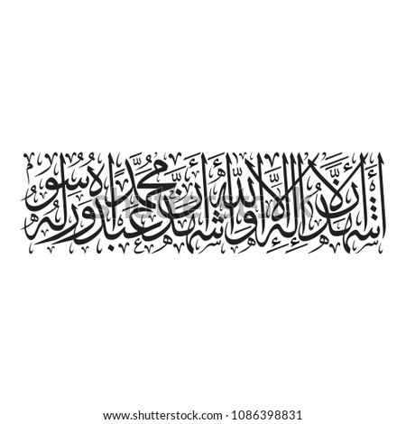 "Arabic Calligraphy of the Islamic testimony, Translated as: ""I bear witness that there is no god but Allah and I bear witness that Muhammad is His slave and His Messenger""."