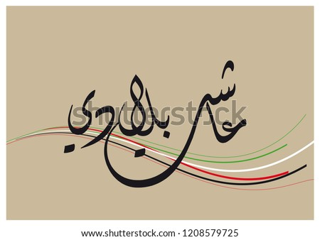 Arabic Calligraphy of the text ( Long Live my country) UAE's National Day-Flag Day #1208579725