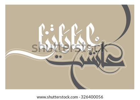 arabic calligraphy of the text