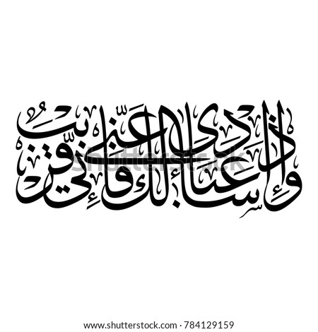"Arabic Calligraphy of verse 186 from chapter ""Al-Baqara"" of the Quran, translated as: ""And when My servants ask you, concerning Me - indeed I am near. I respond to the invocation of the supplicant..."""